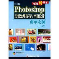 【新书店正版】中文版Photoshop 图像处理技巧与平面设计典型实例CS2(附光盘),三虎,暂无9787900713