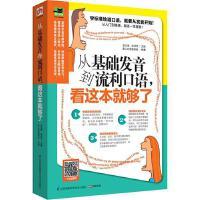 从基础发音到流利口语,看这本就够了 正版 李文昊,宗书芹 易人外语教研组 9787553767529