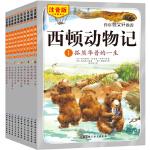 (注音版)西顿动物记(全10册,赠送朗读光盘)