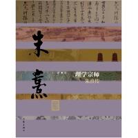 理学宗师――朱熹传(精)
