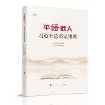 """平""""语""""近人——习近平总书记用典(视频书)(精装)"""