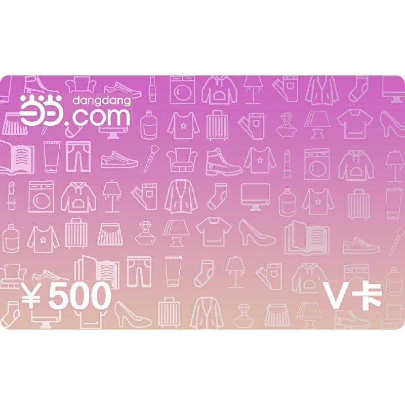 当当V卡固定面值500元(电子卡无实体) 请勿参与任何形式网络刷单,请勿将礼品卡激活密码告知他人,谨防上当受骗!
