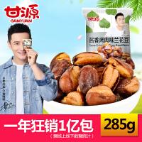 甘源牌酱香烤肉味兰花豆285g 小包装炒货休闲