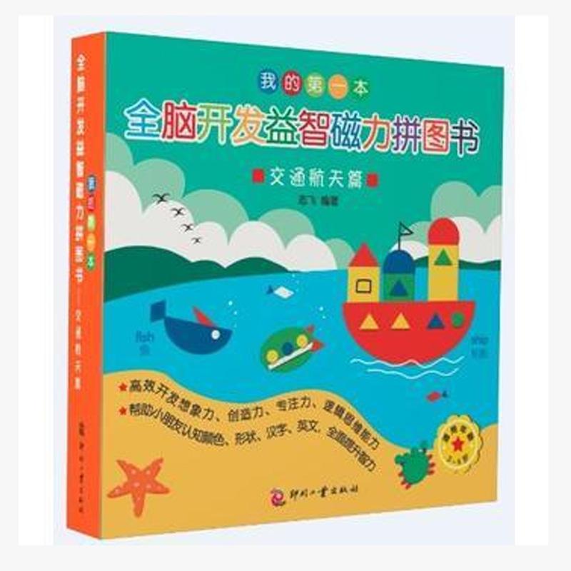 我的**本全脑开发益智磁力拼图书交通航天篇 精装益智游戏书籍3-6岁高效开发想象力创造力专注力逻辑思维认知颜色形状英文提升智力 益智游戏智力开发书籍