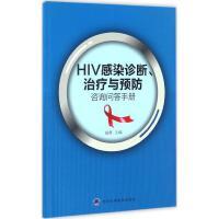 HIV感染诊断、治疗与预防咨询问答手册 赵燕 主编