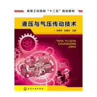 液压与气压传动技术(李博洋) 李博洋,陈爱玲 9787122263735 化学工业出版社教材系列