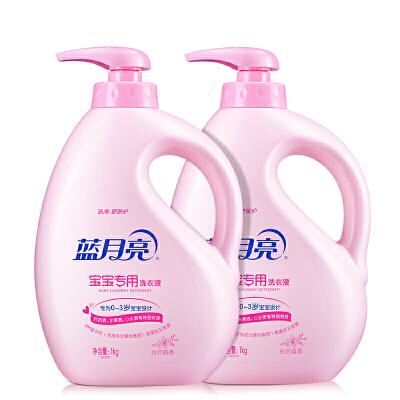 宝宝洗衣液(百合清香)1kg瓶*2瓶 婴儿新生儿儿童专用