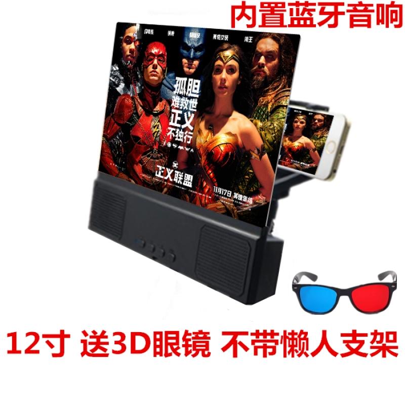 手机屏幕放大器 追剧神器 12寸懒人支架视频投影仪3d高清多功能看电影通用 第四代 12寸黑色 放大器