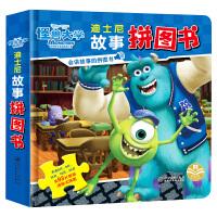 正版迪士尼故事拼图书怪兽大学益智拼图书 0-3-6岁宝宝拼图幼儿智力开发 宝宝儿童早教益智玩具书宝宝拼图有声伴读幼儿故