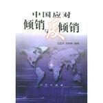 中国应对倾销与反倾销 尤宏兵,刘卓林 人民出版社