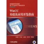 【新书店正版】WinCC基础及应用开发指南 梁绵鑫 机械工业出版社