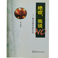 �^�Y我�fNO-神奇的竹�}��法林云�海洋出版社9787502752217【正版】