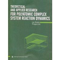 多原子复杂体系反应动力学的理论与应用研究(英文版)