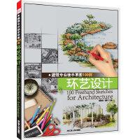 建筑专业徒手草图100例----环艺设计(甄选近几年优秀学生作业,结合专业教师点评,天津大学建筑学院艺术设计系资深教授