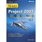 【按需印刷】-Project 2007项目管理实践(MCTS教程)