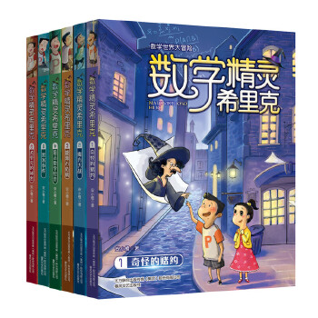 数学精灵希里克(套装6册) 附赠数学游戏卡片,入选多地小学生课外阅读推荐书目。
