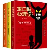 重口味心理学三部曲(共三册)