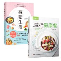 减糖生活+减脂健康餐(套装共2册)