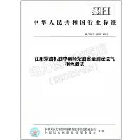 NB/SH/T 0808-2010 在用柴油机油中稀释柴油含量测定法 气相色谱法