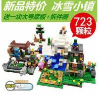 兼容乐高我的世界积木男孩子拼装益智儿童玩具6村庄7房子10-12岁