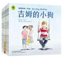 正版套装全6册我爱我的一年级绘本中英文双语3-8岁儿童彩色绘本一年级新生幼儿园升小学儿童心理辅导教育亲子共读睡前故事书