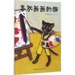 喜欢画画的猫 (日)西卷茅子 著;刘洋 译