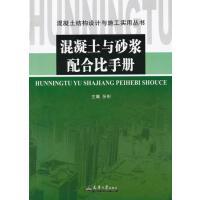 混凝土与砂浆配合比手册/混凝土结构设计与施工实用丛书 正版 张彬 9787561845424