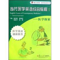 当代医学英语综合教程 正版 陈社胜,殷建国,陈建平,张林 9787309061598