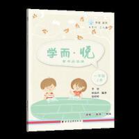 学而悦――我的童书阅读课.一年级上册 正版 李碧,林海津,张婷婷 9787547613634