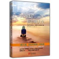 【旧书二手书8成新】因为迷茫.所以叫人生 黄相�F 青岛出版社 9787543697133