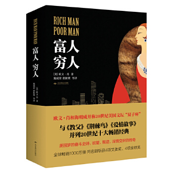 富人,穷人 [美] 欧文·肖 北京燕山出版社 正品保证,70%城市次日达,进入店铺更多优惠!