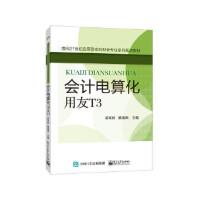正版-H-会计电算化:用友T3 孟宪胜 9787121266010 电子工业出版社