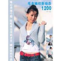 毛衣编织新动态1200