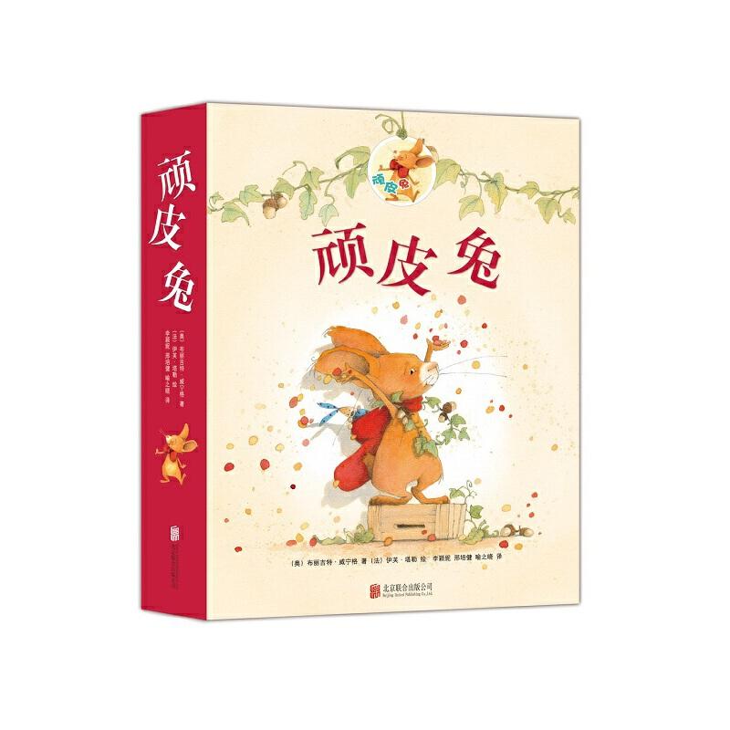 顽皮兔 (全12册) 好奇、好玩、好问的顽皮兔,养成好品格,成长更快乐!——爱心树童书出品