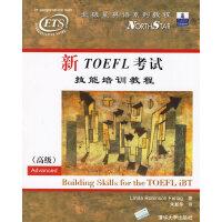 新TOEFL考试技能培训教程・高级(含盘)――北极星英语系列教程