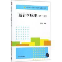 统计学原理(第2版) 胡德华 编著