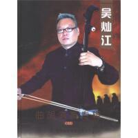 吴灿江曲胡演奏专辑CD( 货号:788536437)