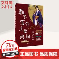 雅思写作真经总纲(精选版)(精选版) 中国人民大学出版社