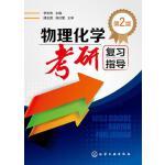 物理化学考研复习指导(第2版) 正版 李志伟 9787122224101