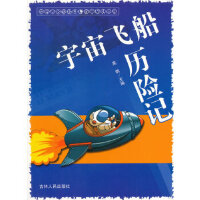 【新书店正版】宇宙飞船历险记(世界著名少儿科幻故事系列丛书) 高帆 吉林人民出版社