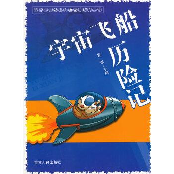 【新书店正版】宇宙飞船历险记(世界著名少儿科幻故事系列丛书) 高帆 吉林人民出版社 正版图书,请注意售价高于定价,有问题联系客服谢谢。