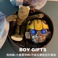 生日礼物男生送男友送男朋友走心有意义创意新奇实用情人节小礼品 大黄蜂音箱+抱抱桶+芝麻街挂件 青蛙
