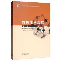 有机化学教程(第二版)