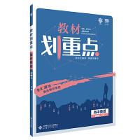 理想树67高考2020新版教材划重点 高中英语必修3译林版 高中同步讲解