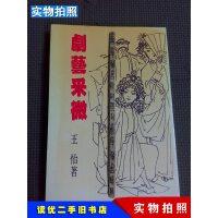 【二手9成新】剧艺采微王怡钤印