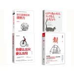 李尚龙作品:你只是看起来很努力+你所谓的稳定,不过是在浪费生命+你要么出众,要么出局+刺(李尚龙 全新作品)全4册