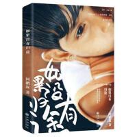 【旧书二手书8新正版】 如果没有归途 阿鹏叔 9787510830549 九州出版社