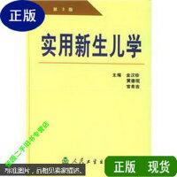 【二手旧书9成新】实用新生儿学 /金汉珍等主编 人民卫生出版社
