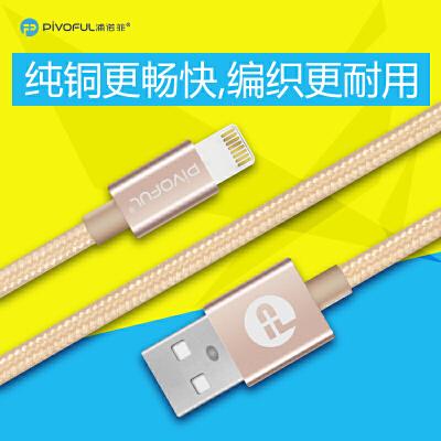 【当当自营】浦诺菲(pivoful) PUC-26苹果数据线 手机充电器线电源线 1米 金色 支持iphone5s/6s/8/7Plus/X/ipad pro 2等苹果数据线