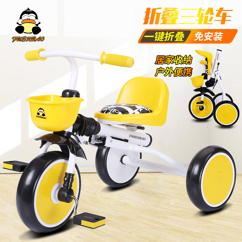 儿童三轮车脚踏车小孩童车宝宝车推车1-5岁轻便婴儿车折叠 折叠轻便,可携带外出玩耍